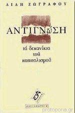 antignosi