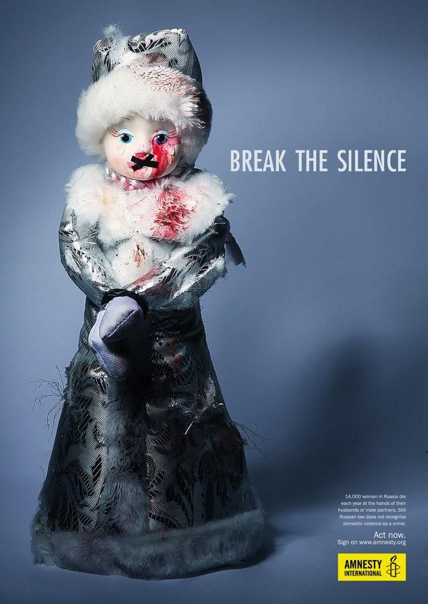 Σπάστε τη σιωπή