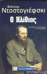 ilithios