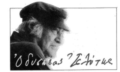 Ανέκδοτη ομιλία του Οδυσσέα Ελύτη μετά την απονομή του Νόμπελ Λογοτεχνίας στη Στοκχόλμη (1979)