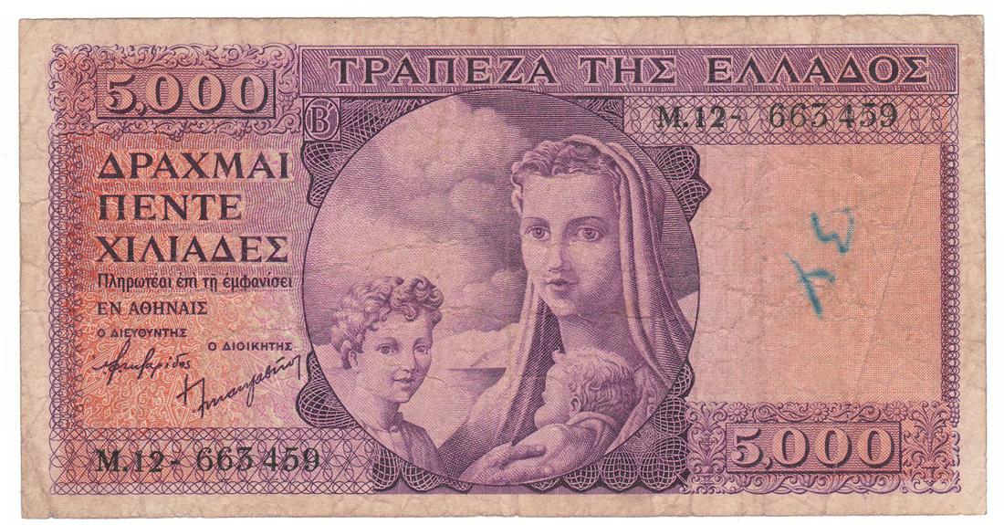 Η Ελλάδα εξήντα πέντε χρόνια πίσω