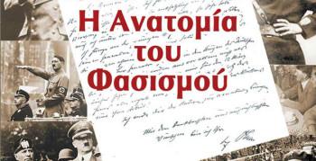 125550-anatomia_tou_fasismou_dpfhdsohfuo