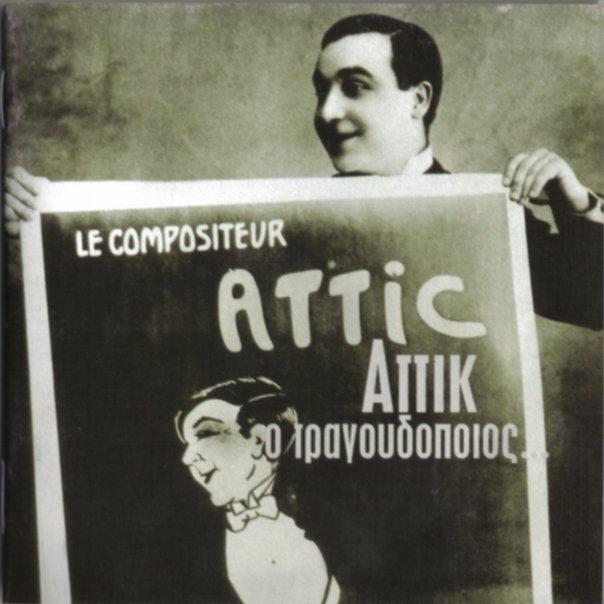 attik03