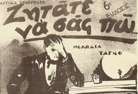 Αποτέλεσμα εικόνας για ΕΛΛΗΝΙΚΟ ΤΡΑΓΟΥΔΙ 1930