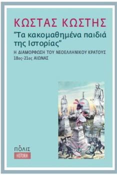 kakomathimena_paidiat_tis_istorias