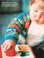 Το παιχνίδι με τους γονείς είναι η καλύτερη εκπαίδευση για τον παιδικό εγκέφαλο