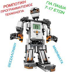 Ρομποτική και προγραμματισμός για παιδιά - Θεσσαλονίκη