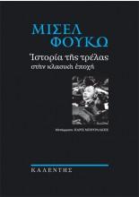 istoria-tis-trelas-kakoulidis psychiatrist