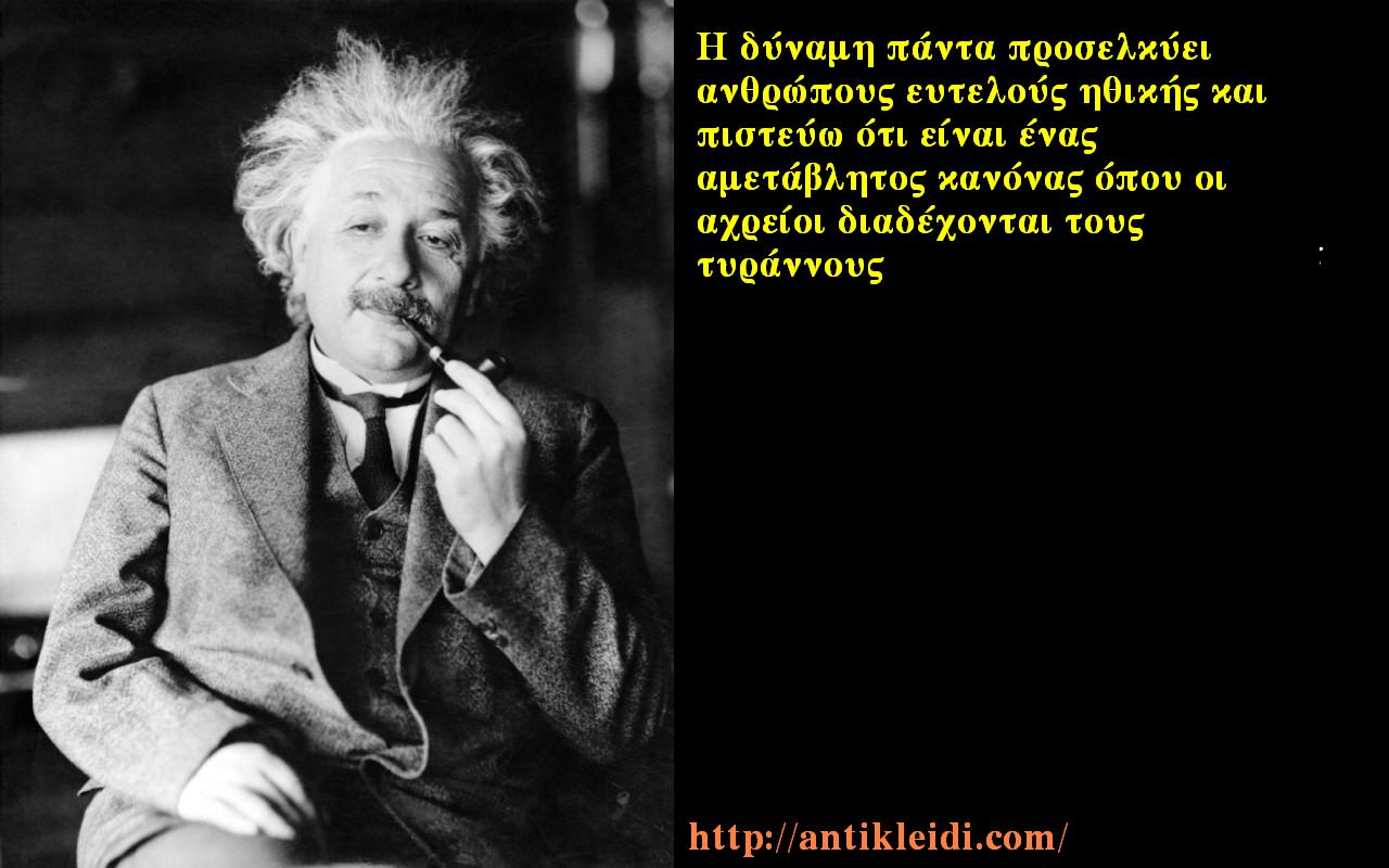 quotes-albert