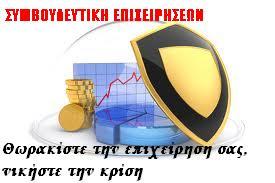 Λογιστικές και οικονομικές υπηρεσίες για επιχειρήσεις και ιδιώτες
