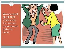 Οι γυναίκες χρησιμοποιούν περισσότερες λέξεις απ' τους άντρες