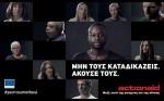 «Μην τους καταδικάζεις. Άκουσέ τους.» – ActionAid
