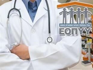 γιατροί ΕΟΠΥΥ
