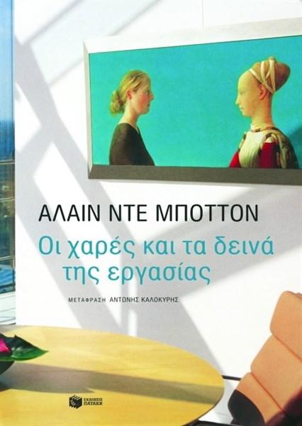 oi_xares_kai_ta_dina_tis_ergasias