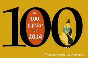 100books2014