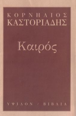 kastoriad