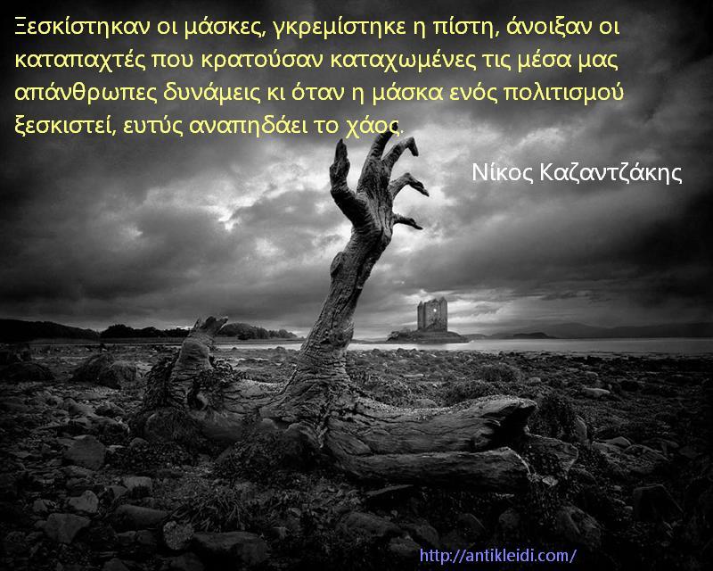dark_kazantzakis