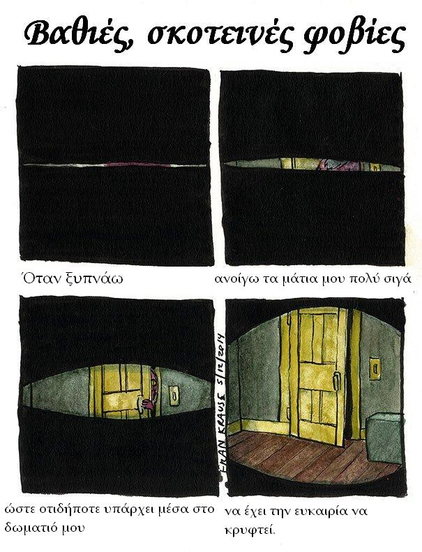 deep-dark-fears-comic-illustrations-fran-krause-231__605