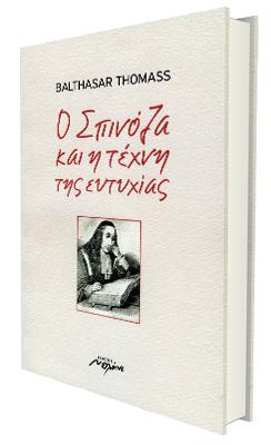 Balthasar Thomass - Ο Σπινόζα και η τέχνη της ευτυχίας. Μτφρ.: Έφη Κορομηλά. Εκδόσεις Μελάνι. Σελ.: 210
