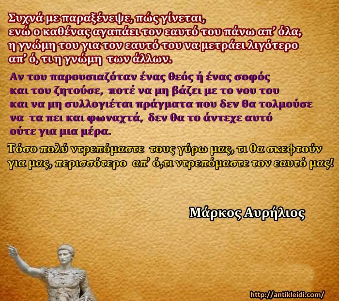 Marcus-Aurelius12