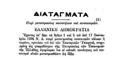 metonomasia
