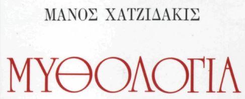 xatzidakis3