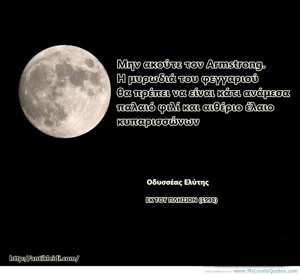 Moonelitis