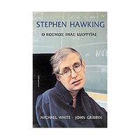 stephen-hawking-o-kosmos-mias-idiofyias