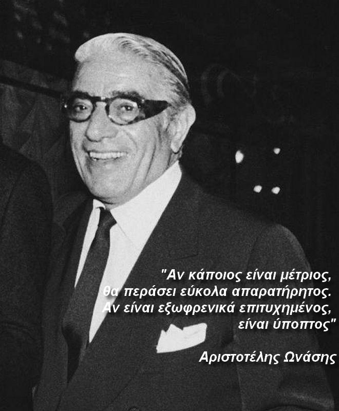 ATAKAOnassisMetriosSOSTHSk