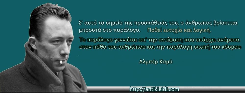 Albert-Camus-9