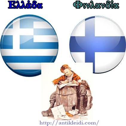 Greece-vs-Finland