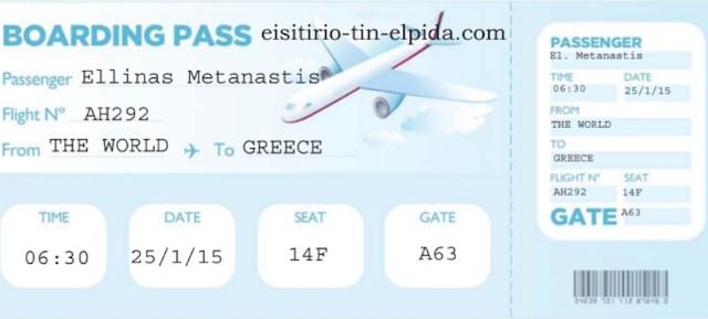 eisitirio_tin_elpida_boarding_pass