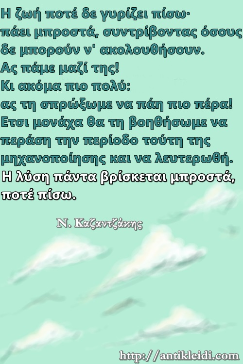 kazantzakis4