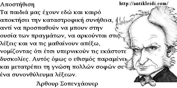 sopenhauer6