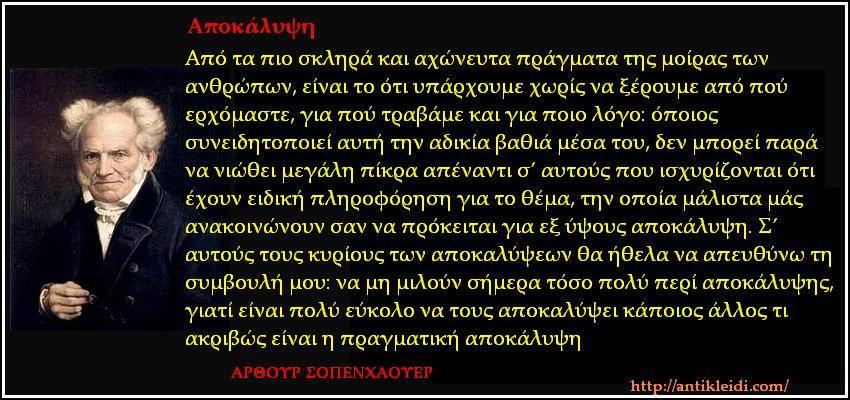 sopenhauer7