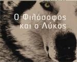 Τι διδάχτηκε ο φιλόσοφος από τη ζωή του μ' έναν λύκο
