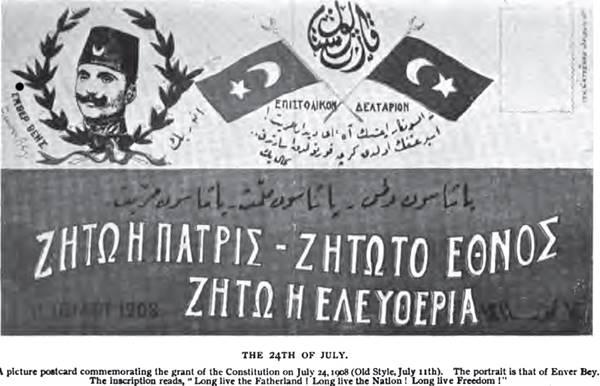 Ταχυδρομικό δελτάριο των Νεότουρκων στα ελληνικά.
