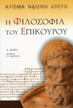 koen_epikuros