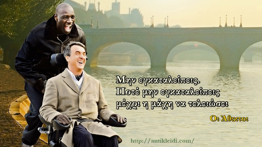 the_intouchables_antikleidi2