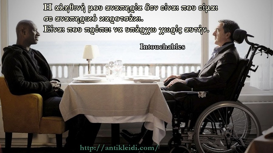 the_intouchables_antikleidi5b