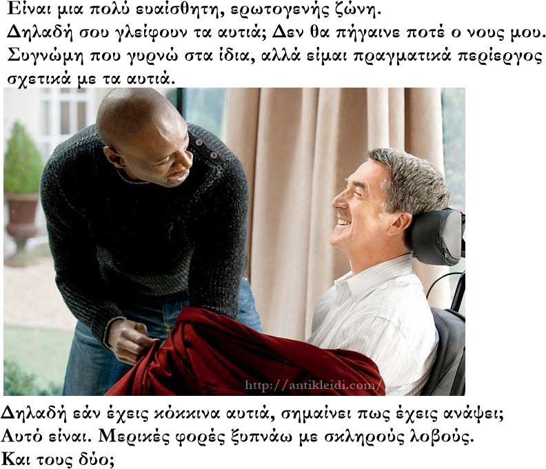 the_intouchables_antikleidi7