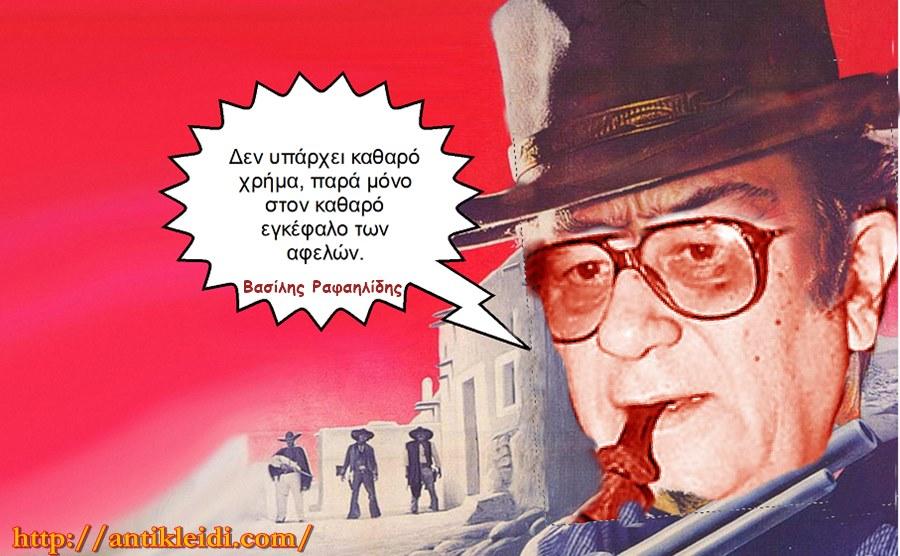 vasilis_rafailidis_antikleidi