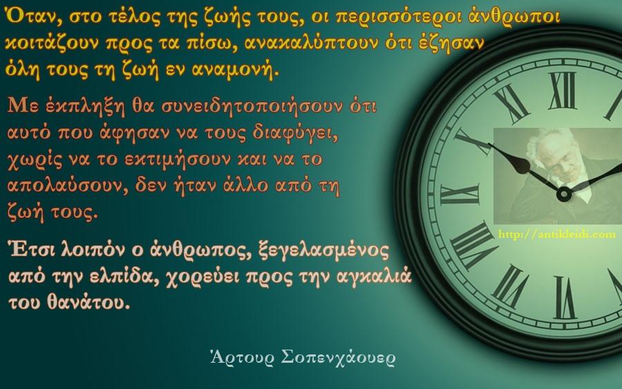Arthur_Schopenhauer_2