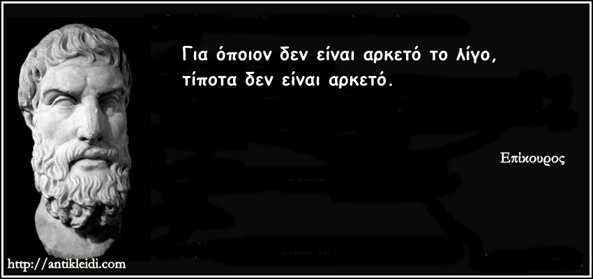 Epicurus-filia3