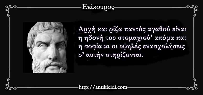 Epicurus-filia61