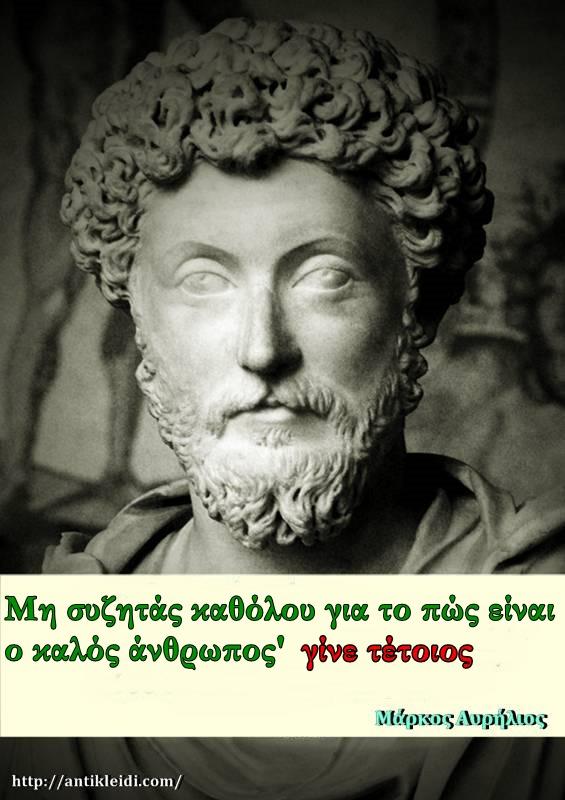 Marcus-Aurelius17
