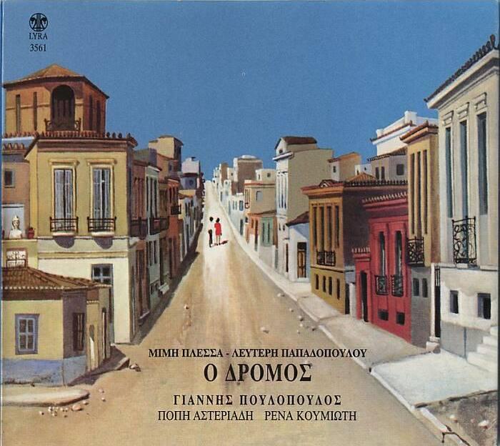 O-DROMOS-cover