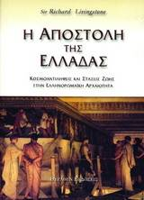 apostolieladas