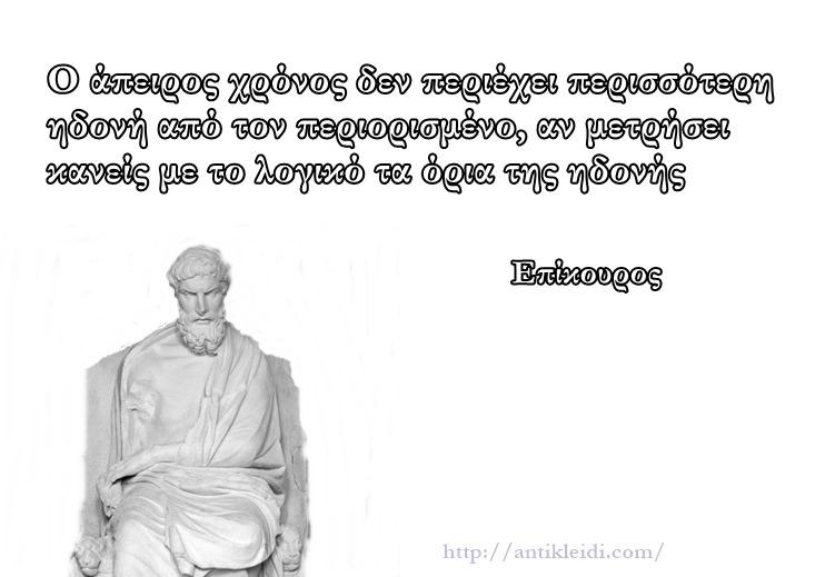 epicuros2