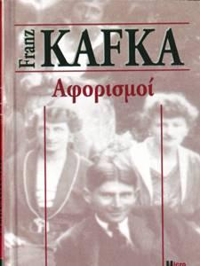 kafka_aforismi